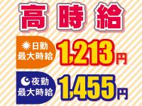 ㈱ワールドインテック AMZN小田原事業所の求人情報を見る