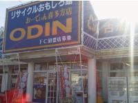 オーディン喜多方店の求人情報を見る