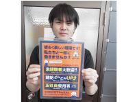 ブックオフ仙台南バイパス店の求人情報を見る