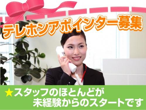 ベルピース代理店(株式会社ベルコ 四日市中央支社)の求人情報を見る