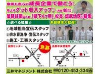 三井マネジメント株式会社長野営業所の求人情報を見る