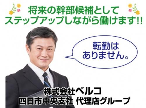 株式会社ベルコ 四日市中央支社 代理店グループの求人情報を見る