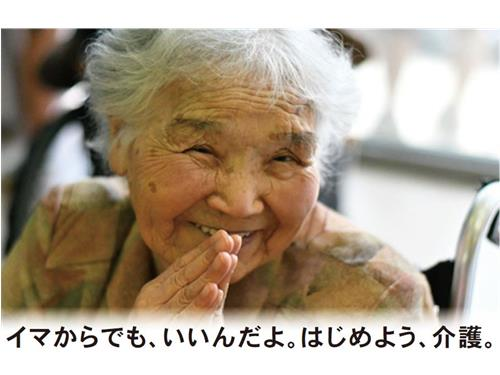 社会福祉法人 福信会 特別養護老人ホーム麦久保園の求人情報を見る