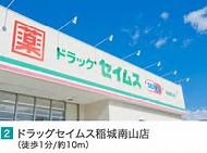 ドラッグセイムス 貴志川店の求人情報を見る