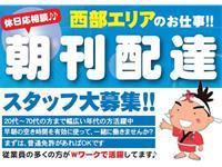 (株)北日本新聞サービスセンター KS高岡南部の求人情報を見る