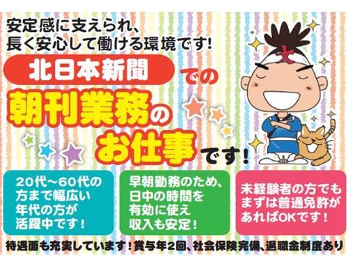 (株)北日本新聞サービスセンターKS福岡の求人情報を見る