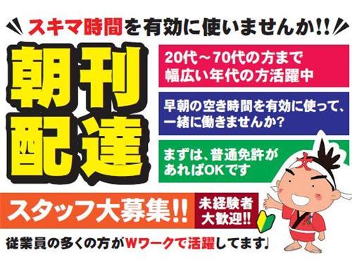 (株)北日本新聞 サービスセンター五福の求人情報を見る