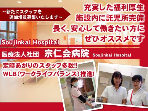宗仁会病院の求人情報を見る