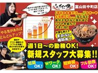伝説のすた丼屋富山田中町店の求人情報を見る