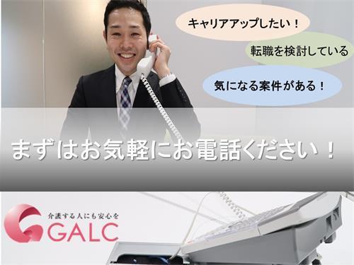 GAライフケア株式会社 東京本社の求人情報を見る