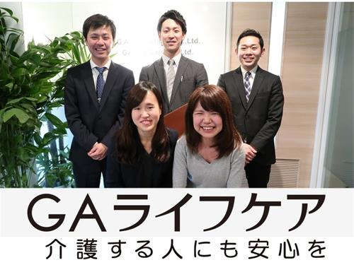 GAライフケア株式会社 横浜支社の求人情報を見る