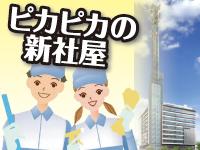 コニックス株式会社 中京テレビ支店の求人情報を見る