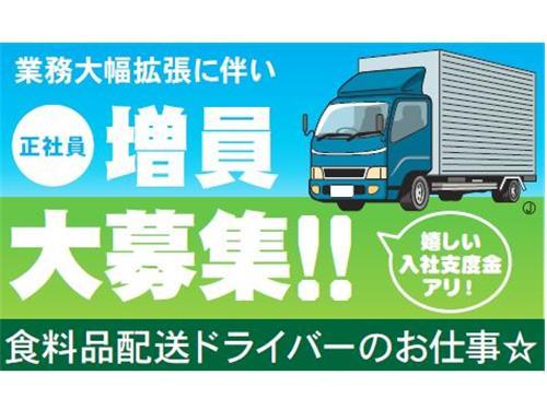株式会社 長谷川運輸の求人情報を見る