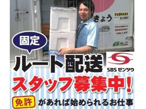 SBSゼンツウ株式会社 富山営業所の求人情報を見る