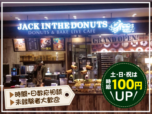 JACK IN THE DONUTS イオンいわき店の求人情報を見る