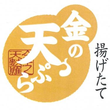 金の天ぷら 武雄店の求人情報を見る