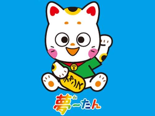 株式会社埼玉商事熊谷支店の求人情報を見る