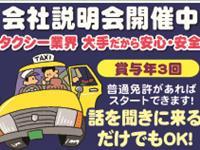 日本交通埼玉株式会社の求人情報を見る