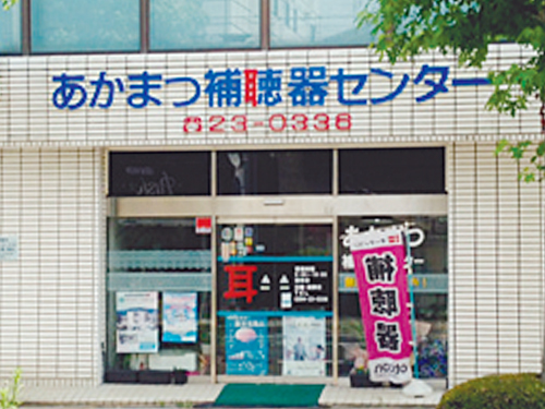 ㈱あかまつ補聴器センター 日立店の求人情報を見る