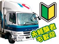 京葉流通倉庫株式会社の求人情報を見る