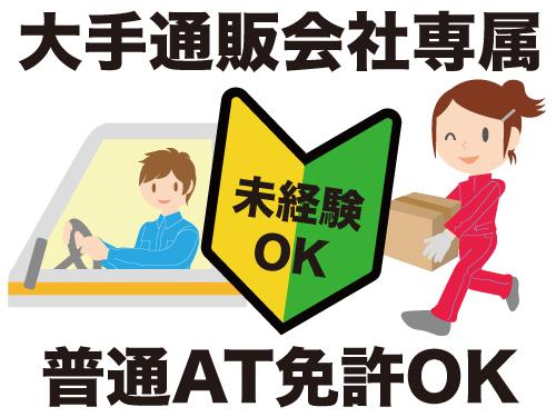 株式会社カシックス 京都北店の求人情報を見る