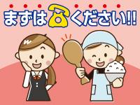 日本晴食堂の求人情報を見る