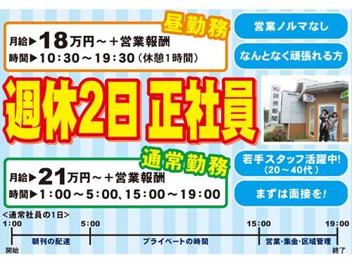 読売センター松本南部の求人情報を見る