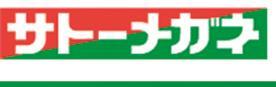 株式会社サトーメガネ八戸新井店の求人情報を見る