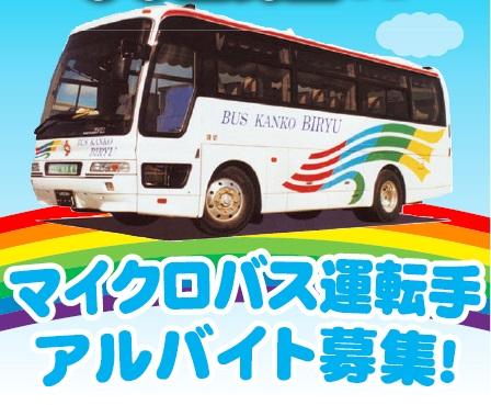 ㈲毘龍レンタカー・バス観光毘龍の求人情報を見る
