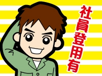 株式会社遠藤製餡の求人情報を見る