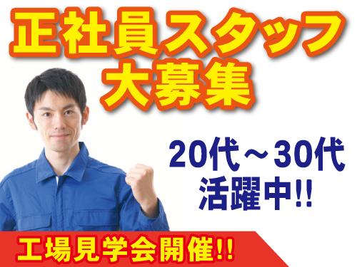 佐藤鉄工株式会社の求人情報を見る