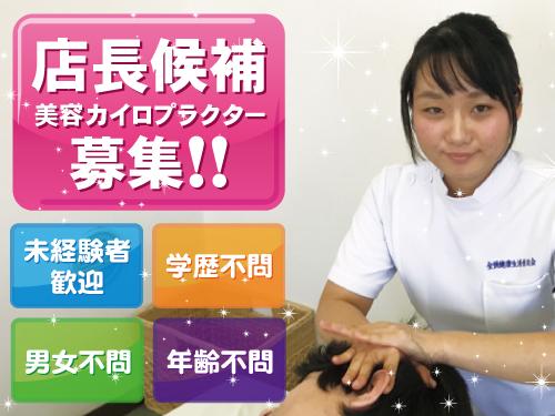 カイロプラクティックオフィス水戸見和店 の求人情報を見る