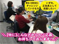 株式会社フルタイムシステム八戸の求人情報を見る