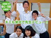 栄光ゼミナール 京成大久保校の求人情報を見る