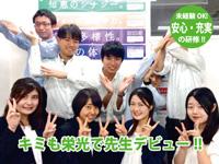 栄光ゼミナール 栃木中央校の求人情報を見る
