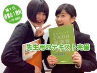 栄光ゼミナール イオン富谷校の求人情報を見る