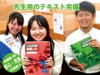 栄光ゼミナール 中央林間校の求人情報を見る