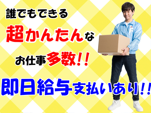 株式会社フルキャスト 北関東・信越支社 長岡営業課の求人情報を見る