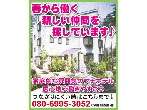 安曇野穂高温泉郷プチホテルリゾートイングリーンベルの求人情報を見る