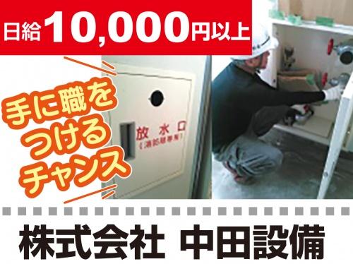 株式会社 中田設備の求人情報を見る