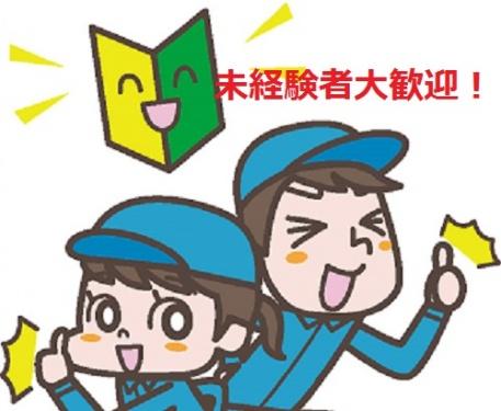 ダイセーエブリー二十四株式会社 京都ハブセンターの求人情報を見る