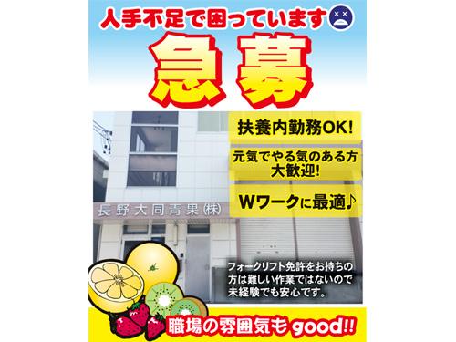 長野大同青果株式会社 本社の求人情報を見る