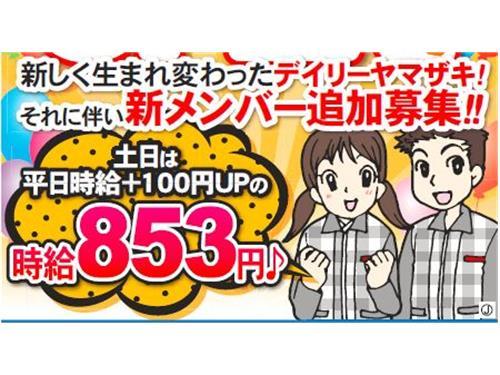 デイリーヤマザキ小千谷桜町店の求人情報を見る