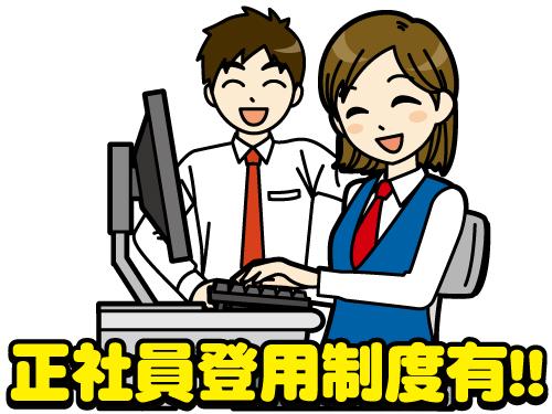 日興ビジネスサポート株式会社の求人情報を見る