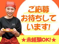 スシロー 三田対中店の求人情報を見る