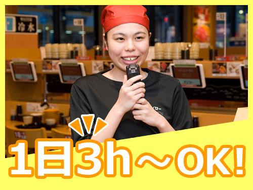 スシロー 長野川中島店の求人情報を見る