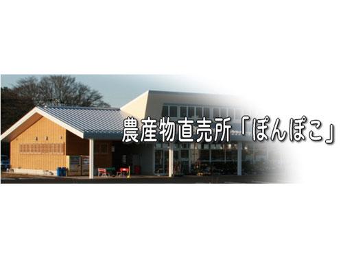 農産物直売所「ぽんぽこ」の求人情報を見る