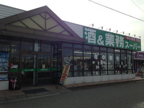 業務スーパー 小松今江店の求人情報を見る