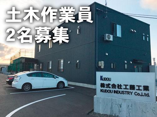 株式会社 工藤工業 太田事業所の求人情報を見る