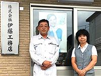 株式会社伊藤工務店の求人情報を見る